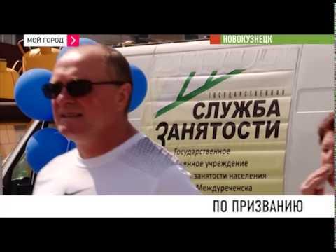 Новокузнецкий центр занятости провёл необычную ярмарку вакансий