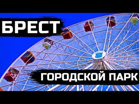 ОТДЫХ В БРЕСТЕ: Парк культуры и отдыха имени 1 мая   Беларусь
