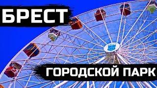ОТДЫХ В БРЕСТЕ: Парк культуры и отдыха имени 1 мая | Беларусь, лето-2019