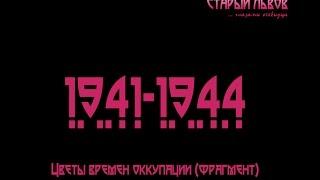 Период окупации фашистами Львова 1941-1944