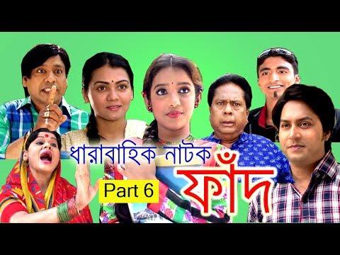 বাংলা ধারাবাহিক নাটক ফাঁদ New Bangla serial FAD part 6 | New Bangla Natok | Bangla Natok 2018