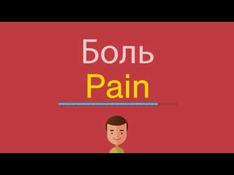 Как будет по английски боль