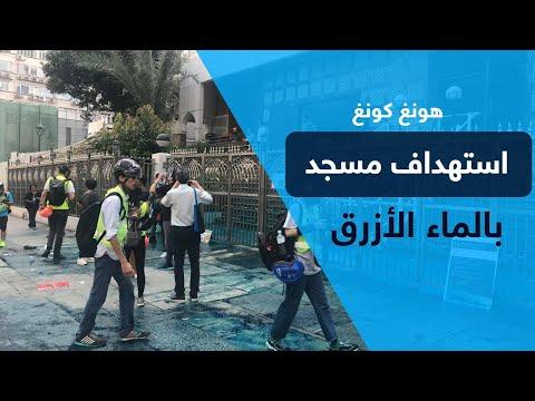 بعد استهداف مسجداً بالماء الأزرق..زعيمة هونغ كونغ تعتذر  - نشر قبل 4 ساعة
