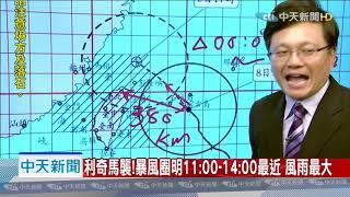 20190808中天新聞 【氣象】「強颱+強震」雙襲父親節!利奇馬今明最近風雨發威