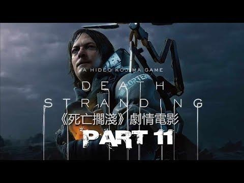 【死亡擱淺 Death Stranding】#11 高清中文劇情電影 中文字幕HD