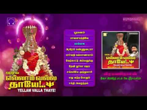 Ellam valla thaye | amman songs tamil