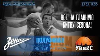 Баскетбол, Единая лига ВТБ. Плей-офф: «Зенит» — УНИКС