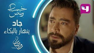 جاد ينهار بالبكاء ويفرغ ما في قلبه لوالدته في خمسة ونص #خمسة_ونص #رمضان_يجمعنا