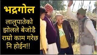 Bhadragol, लालुपातेको  झोलले  बेजोडै राम्रो काम गरेछ नि होईन!! भद्रगोल