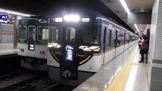 京阪3000系 洛楽文字表示