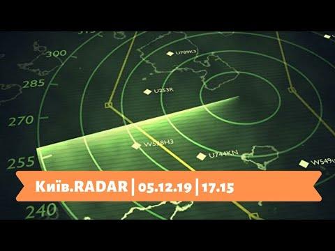 Телеканал Київ: 05.12.19 КиївRADAR 17.15