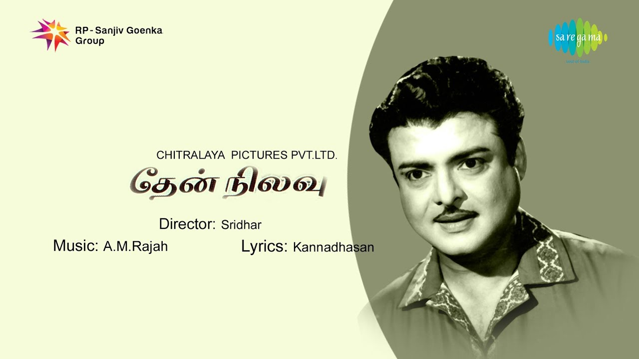 Then Nilavu 1961 All Songs Jukebox: Paattu Paadava