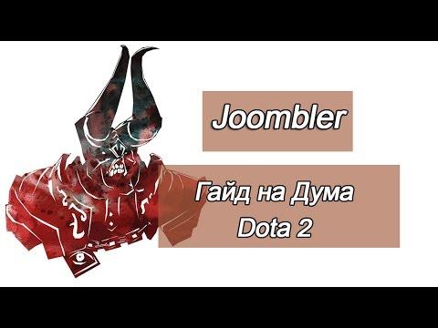 видео: Гайд doom Гайд на Дума Типичный Паб dota 2