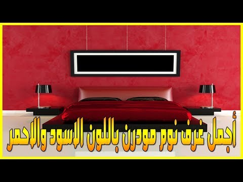 Fantastic Red and Black Bedrooms