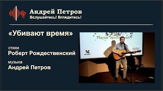 """Андрей Петров - """"Убивают время"""" (муз. А. Петров, ст. Р. Рождественский)"""