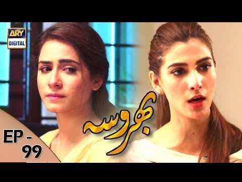 Bharosa - Episode 99 - 27th September  2017 - ARY Digital Drama