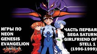 ИГРЫ ПО ЕВАНГЕЛИОНУ | Часть 1 -Sega Saturn и Girlfriend of Steel
