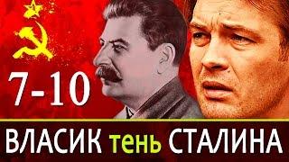 Власик тень Сталина 7-10 серия   Новинки кино Россия #анонс Наше кино
