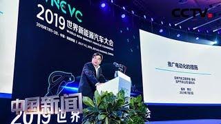 [中国新闻] 新闻观察:中国新能源汽车异军突起 2019世界新能源汽车大会海南博鳌举行   CCTV中文国际