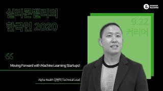 [실리콘밸리의 한국인 2020] Moving Forwa…