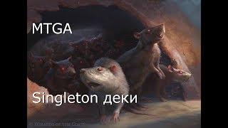 [MTG: Arena] Singleton деки (Крысы, Милл, Султай мид)