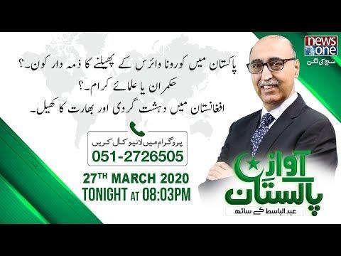 Awaz E Pakistan | 27-March-2020 |  Corona Lockdown