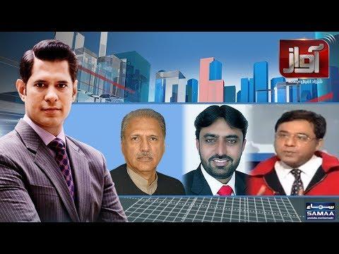 Awaz | SAMAA TV | 31 JAN 2018