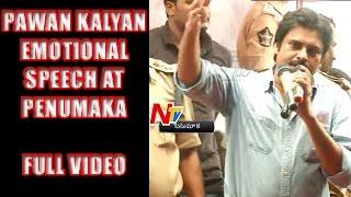 Pawan Kalyan Emotional Speech At Penumaka | AP Land Pooling | Full Video | NTV