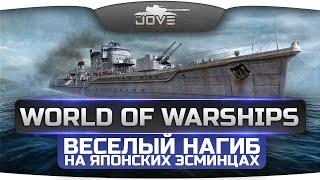Есть ли на море БТР? Веселый нагиб на Японских Эсминцах в World Of Warships.(Лучшие моды World Of Tanks для патча 0.9.6 - http://www.youtube.com/watch?v=13_xELvscFk Вконтакте - http://vk.com/thejoves Twitter ..., 2015-03-15T09:35:37.000Z)