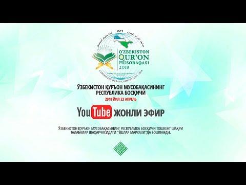 Ўзбекистон Қуръон мусобақаси 2018 - LIVE (3-кун)