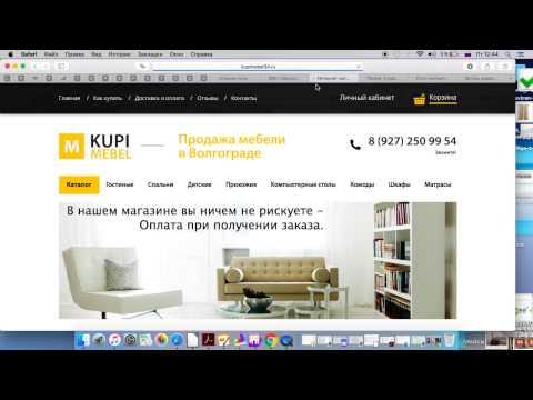 Как купить мебель в интернет магазине Www.kupimebel34.ru