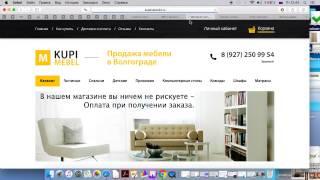 видео Где купить мебель в интернет магазине