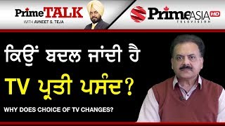 Prime Talk 242 || Why does choice of TV Changes