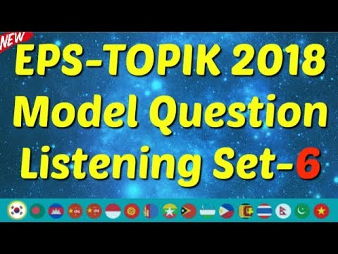 EPS-TOPIK 2018 New Model Question || Listening Test-6 With Answer Sheet ||