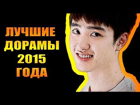 ТОП 8 ЛУЧШИХ ДОРАМ 2015 ГОДА ПО МОЕМУ МНЕНИЮ