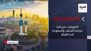 نشرة الرابعة | الكويتيات خارج قبة عبدالله السالم.. والسعودية تحت المطر