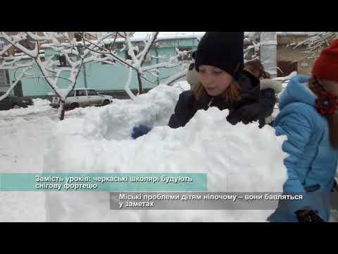 Телеканал АНТЕНА: Замість уроків черкаські школярі будують снігову фортецю
