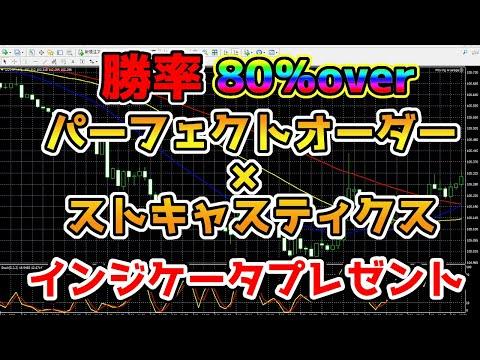 【勝率80%超え】パーフェクトオーダー×ストキャスの順張り手法を徹底解説!