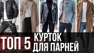 видео Актуальный тренд – джинсовая куртка