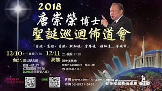 2018唐崇榮博士聖誕佈道會 台北 高雄 預告