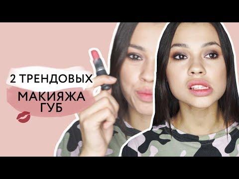 Как быстро накрасить губы? Объемные губы. 3D эффект // Естественный макияж губ