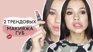 Как быстро накрасить губы Объемные губы 3D эффект Естественный макияж губ