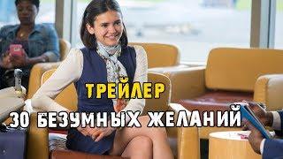 Фильм 30 безумных желаний — Русский трейлер (2019)