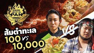 Game of Pan EP.0 : ส้มตำทะเล 100 บาท VS ส้มตำทะเล 10,000 บาท!! | Wongnai