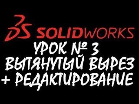 Редактирование эскиза + вытянутый вырез / Урок по SOLIDWORKS №3