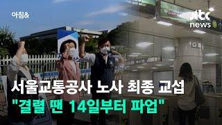 """서울지하철 """"최종교섭서 진척 없으면 내일 파업…"""