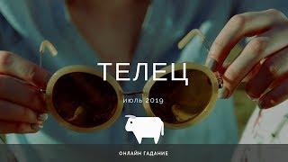 ТЕЛЕЦ Таро+оракул ИЮЛЬ 2019 годаОнлайн гадание