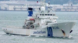 おじか型巡視船 または えりも型巡視船 の PL-05 巡視船でじま が関門海...