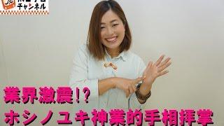 ホシノユキ神業的手相拝掌~ベル編~ 今回は「有吉ジャポン」(TBS系)、...