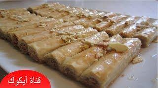 عمل اسرع واسهل اصابع بقلاوة بكمية قليلة من الدسم |حلويات عربية سهلة معسلة